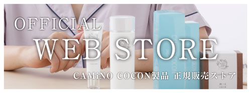 シルク化粧品のカミノココン公式ストア